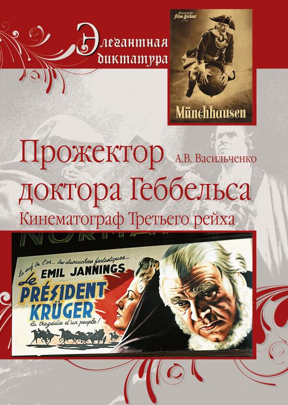 Андрей Васильченко Прожектор доктора Геббельса. Кинематограф Третьего рейха