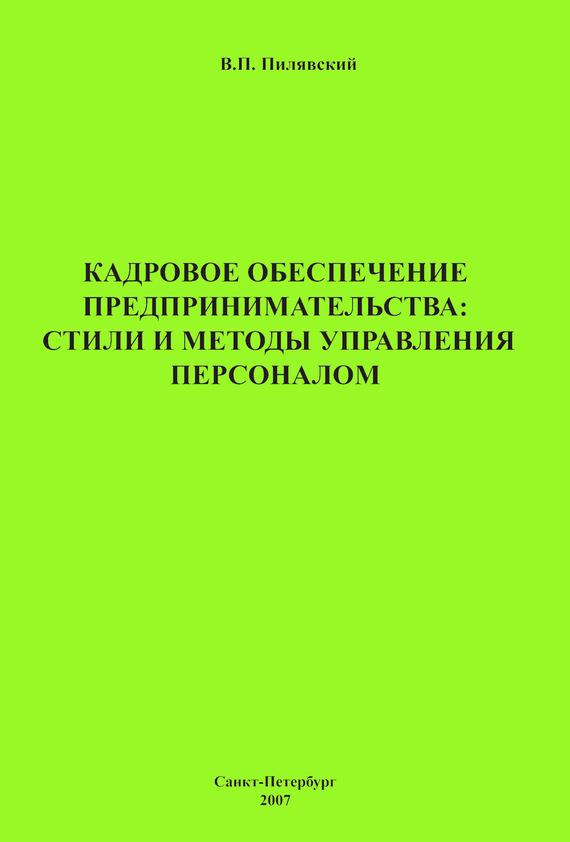 В. П. Пилявский Кадровое обеспечение предпринимательства: стили и методы управления персоналом