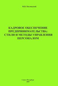 Пилявский, В. П.  - Кадровое обеспечение предпринимательства: стили и методы управления персоналом