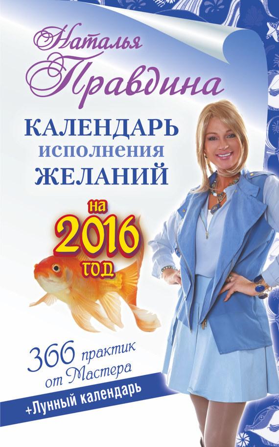 Наталья Правдина Календарь исполнения желаний на 2016 год. 366 практик от Мастера. Лунный календарь