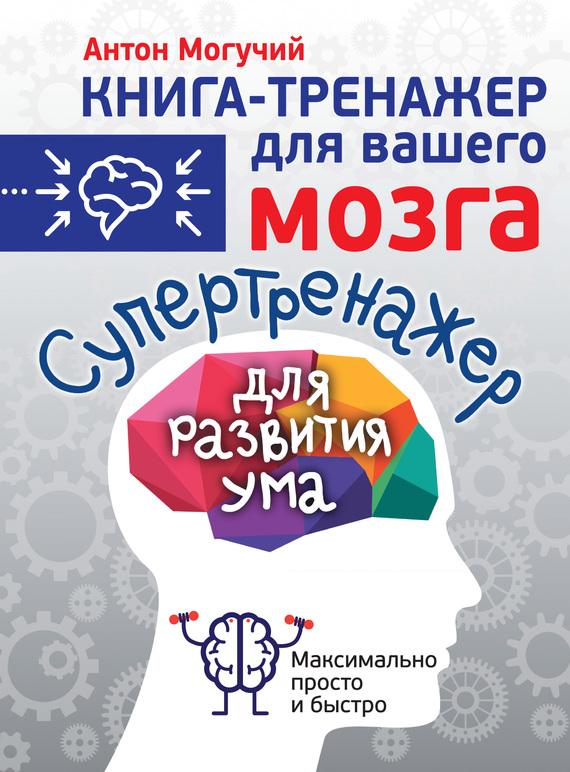 Антон Могучий Супертренажер для развития ума компьютер для пенсионеров книга