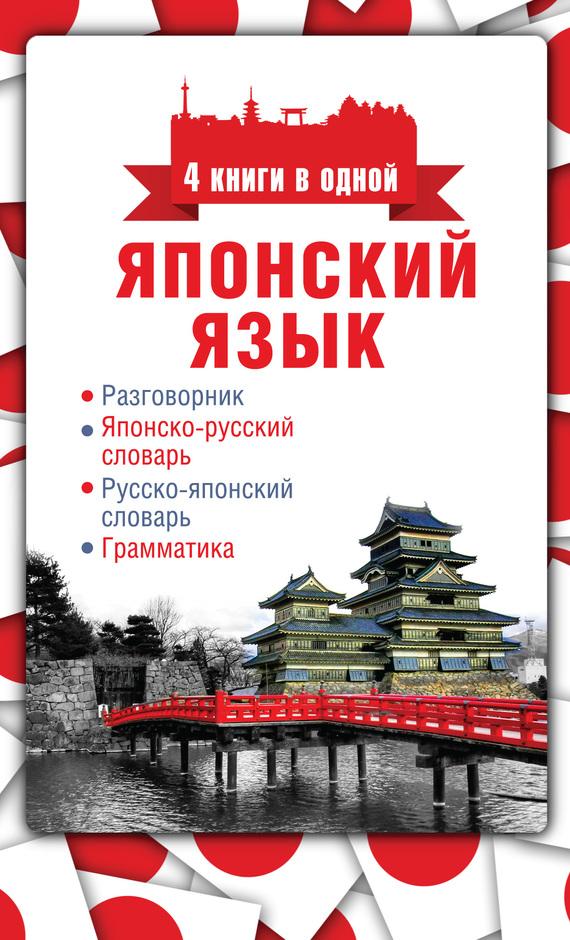 Отсутствует Японский язык. 4 книги в одной: разговорник, японско-русский словарь, русско-японский словарь, грамматика