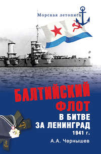 Чернышев, Александр  - Балтийский флот в битве за Ленинград. 1941 г.