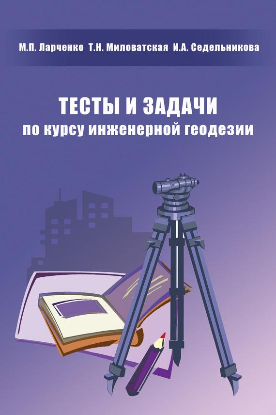 М. П. Ларченко Тесты и задачи по курсу инженерной геодезии