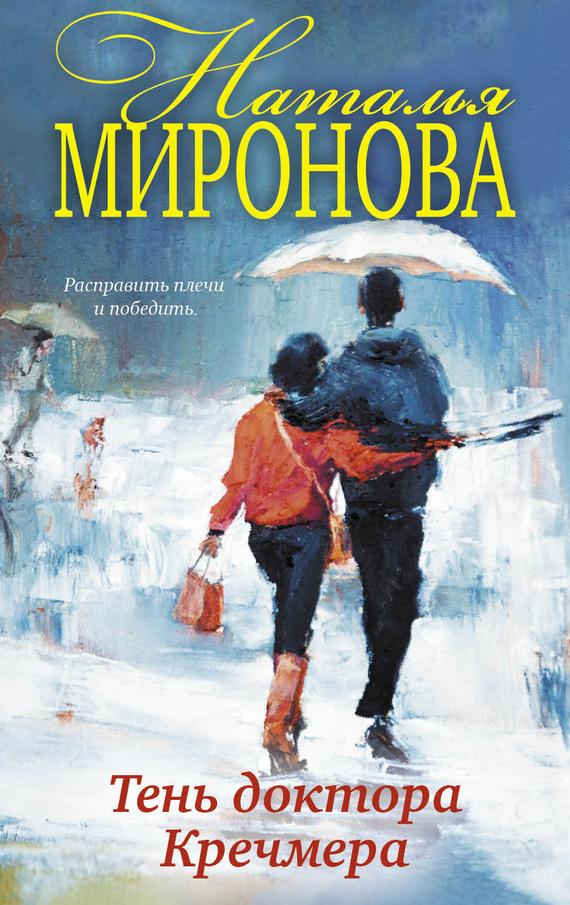 Наталья Миронова бесплатно