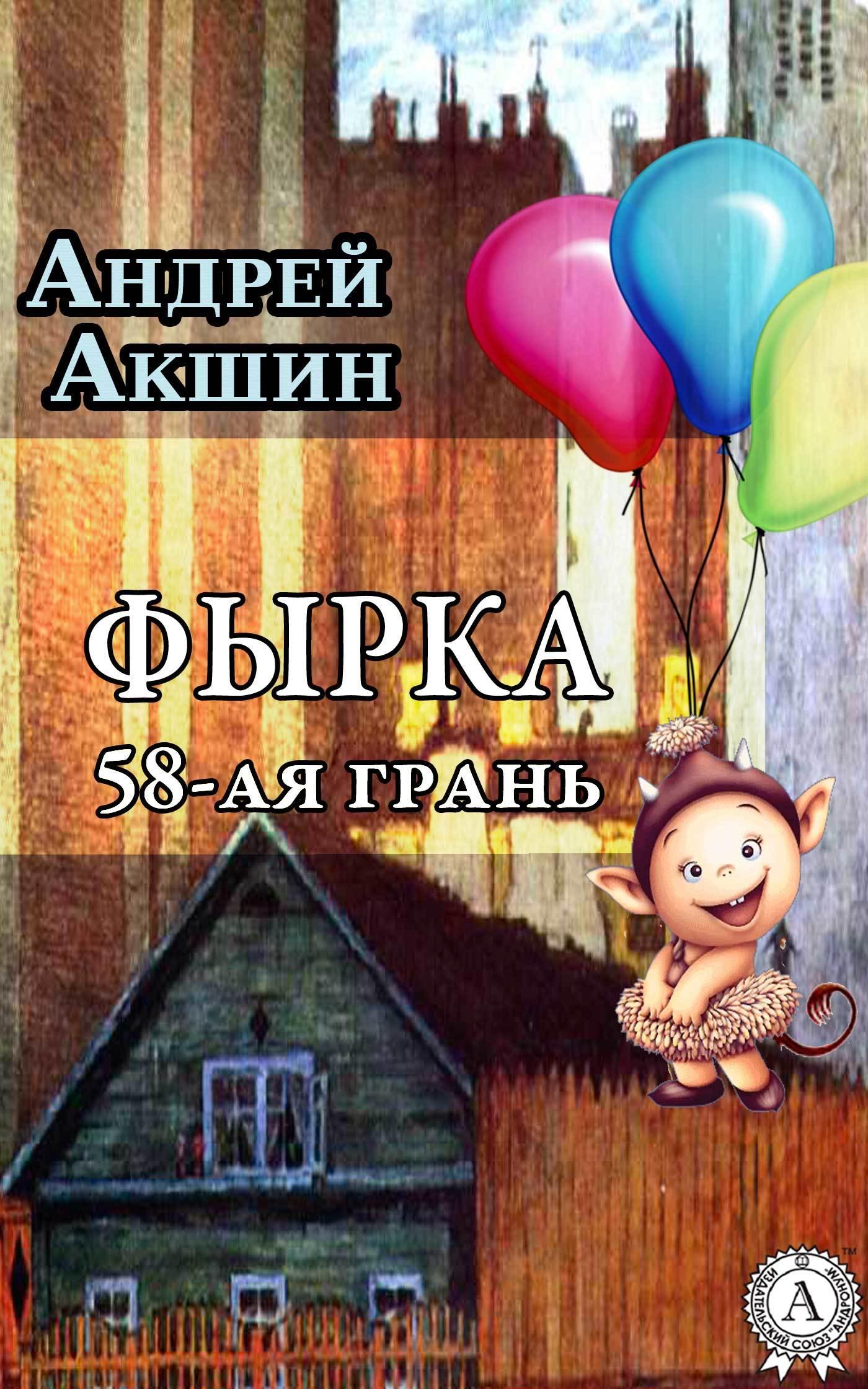 Андрей Акшин - Фырка. 58- ая грань