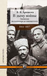 Арамилев, В. В.  - В дыму войны. Записки вольноопределяющегося. 1914-1917