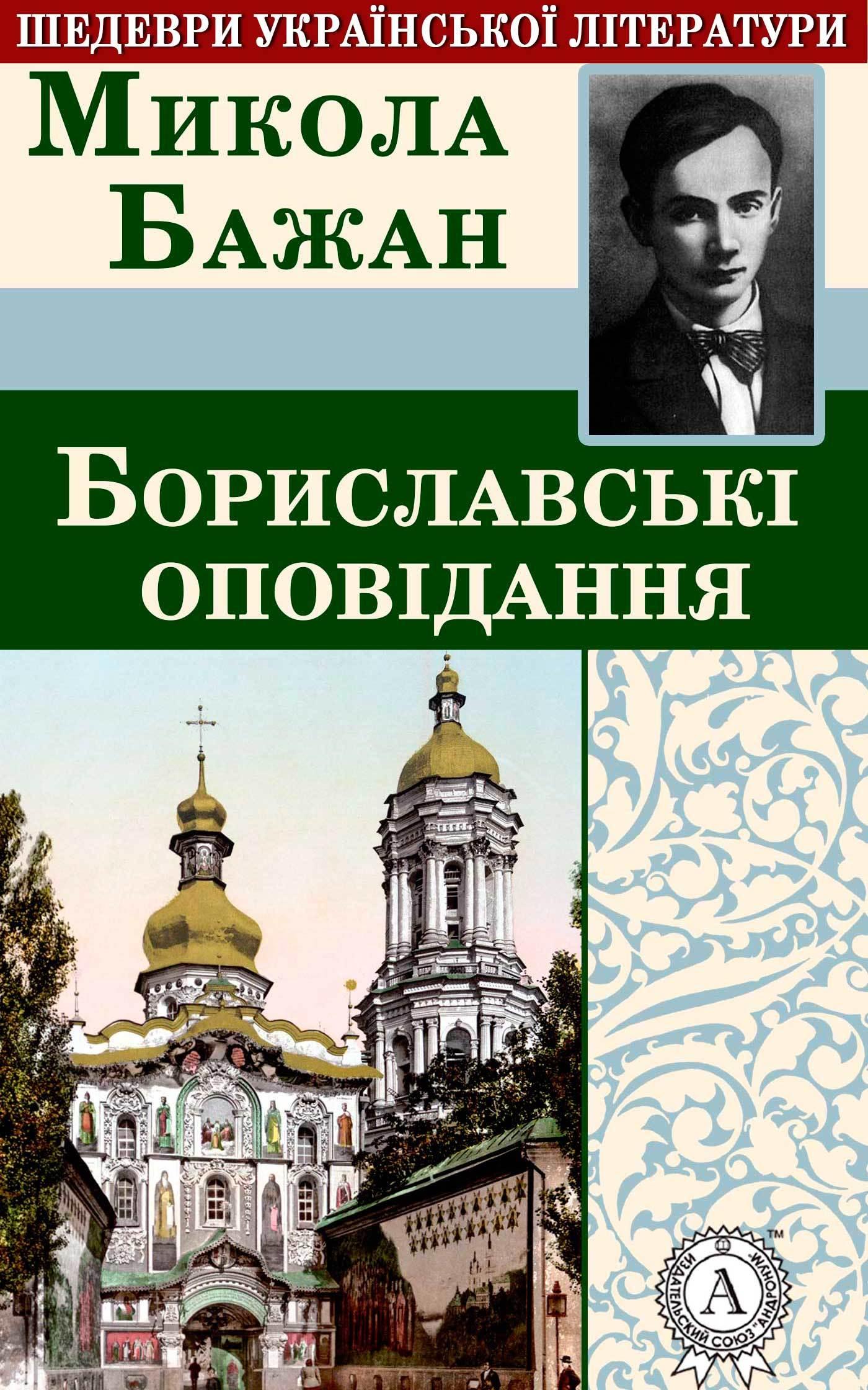 Микола Бажан Бориславські оповідання borner набор классика orange