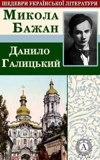 Бажан, Микола  - Данило Галицький
