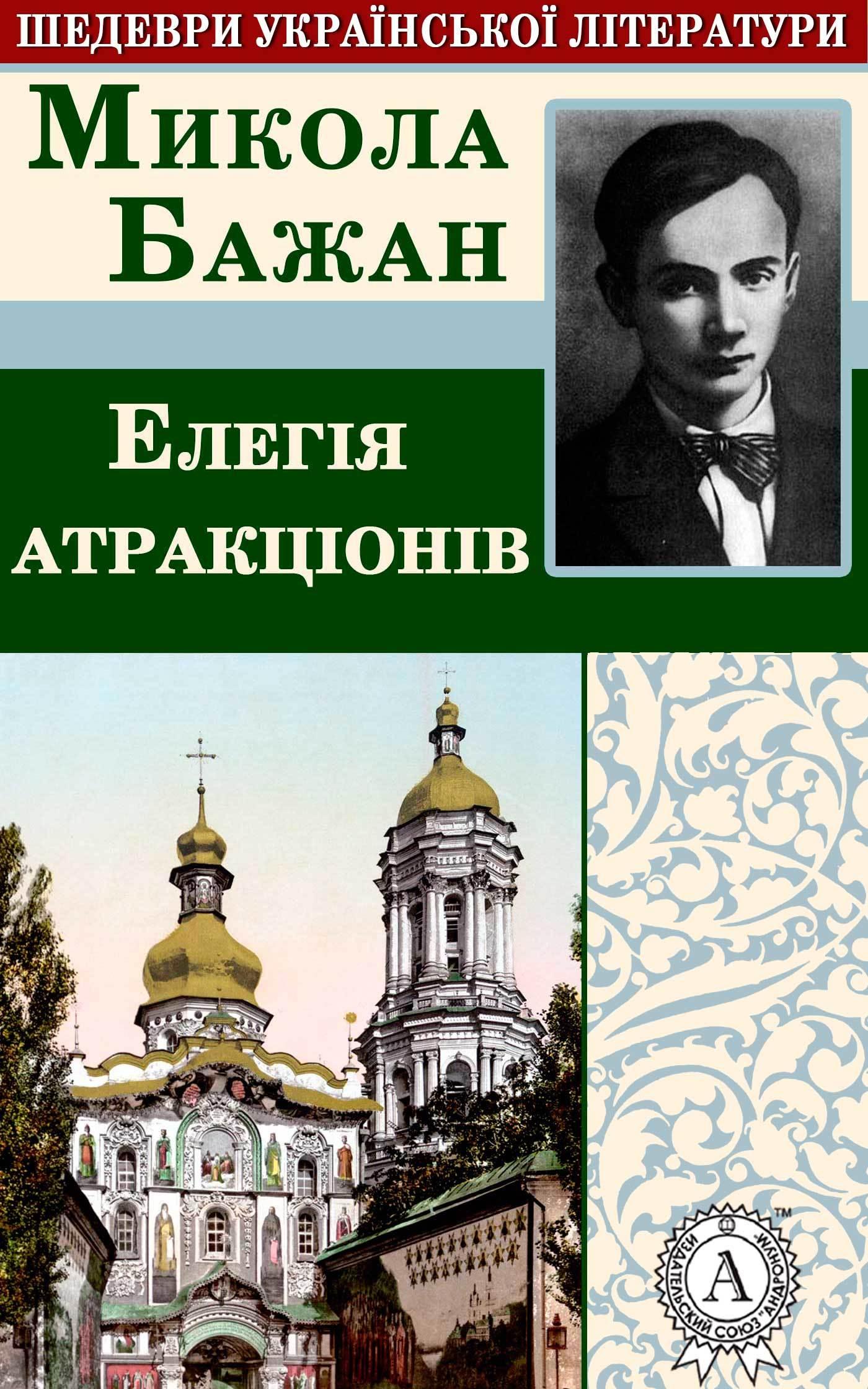 Микола Бажан Елегія атракціонів