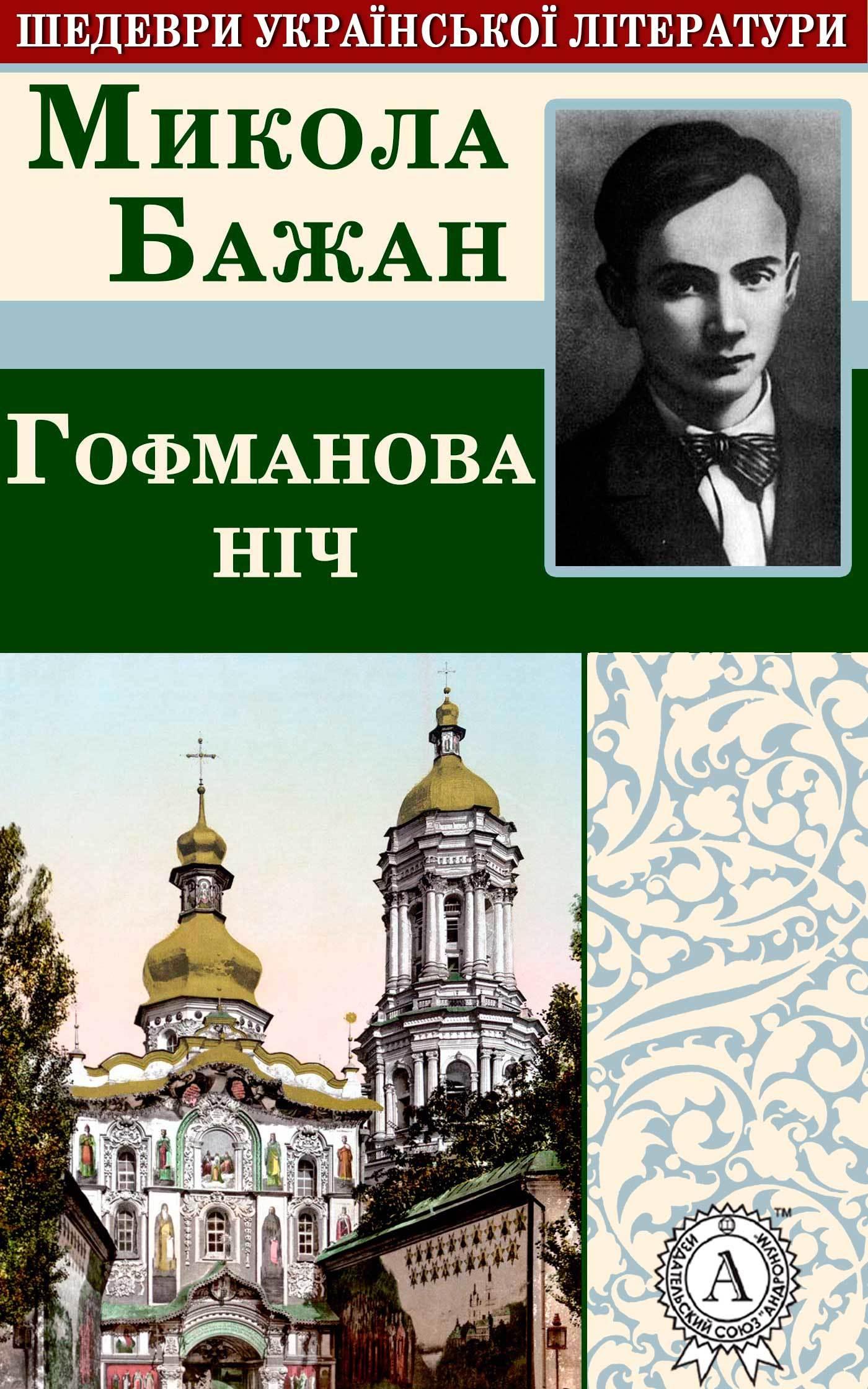 Микола Бажан Гофманова ніч микола бажан розмова сердець