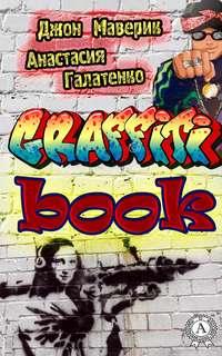 Маверик, Джон  - Graffitibook