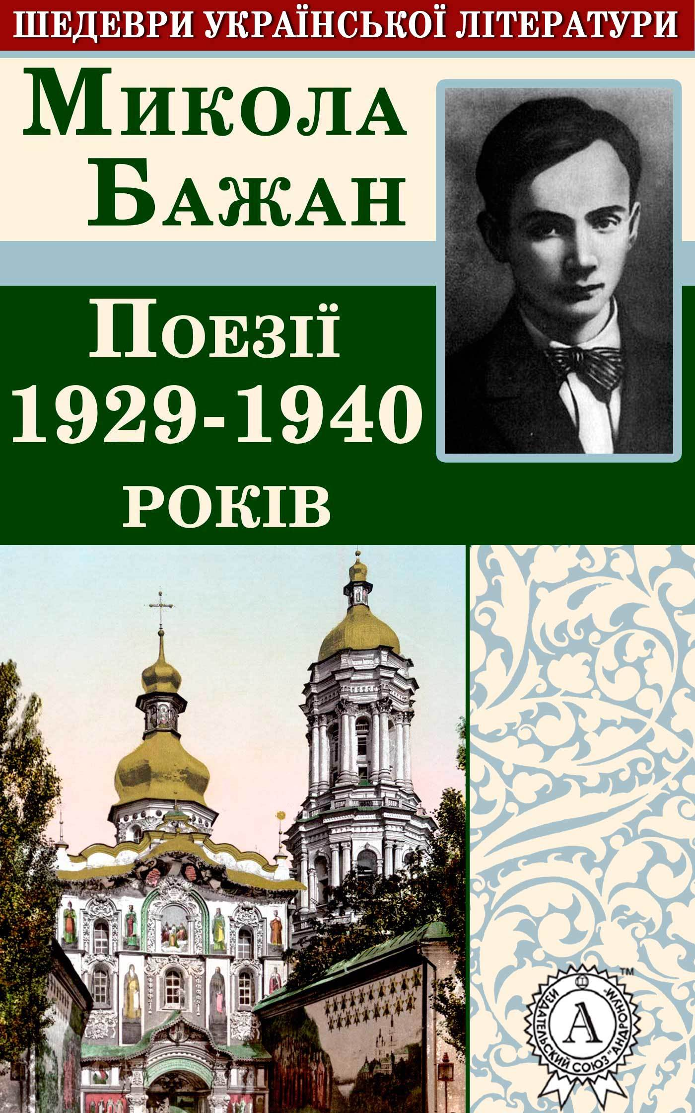 Микола Бажан Поезії 1929-1940 років микола бажан розмова сердець