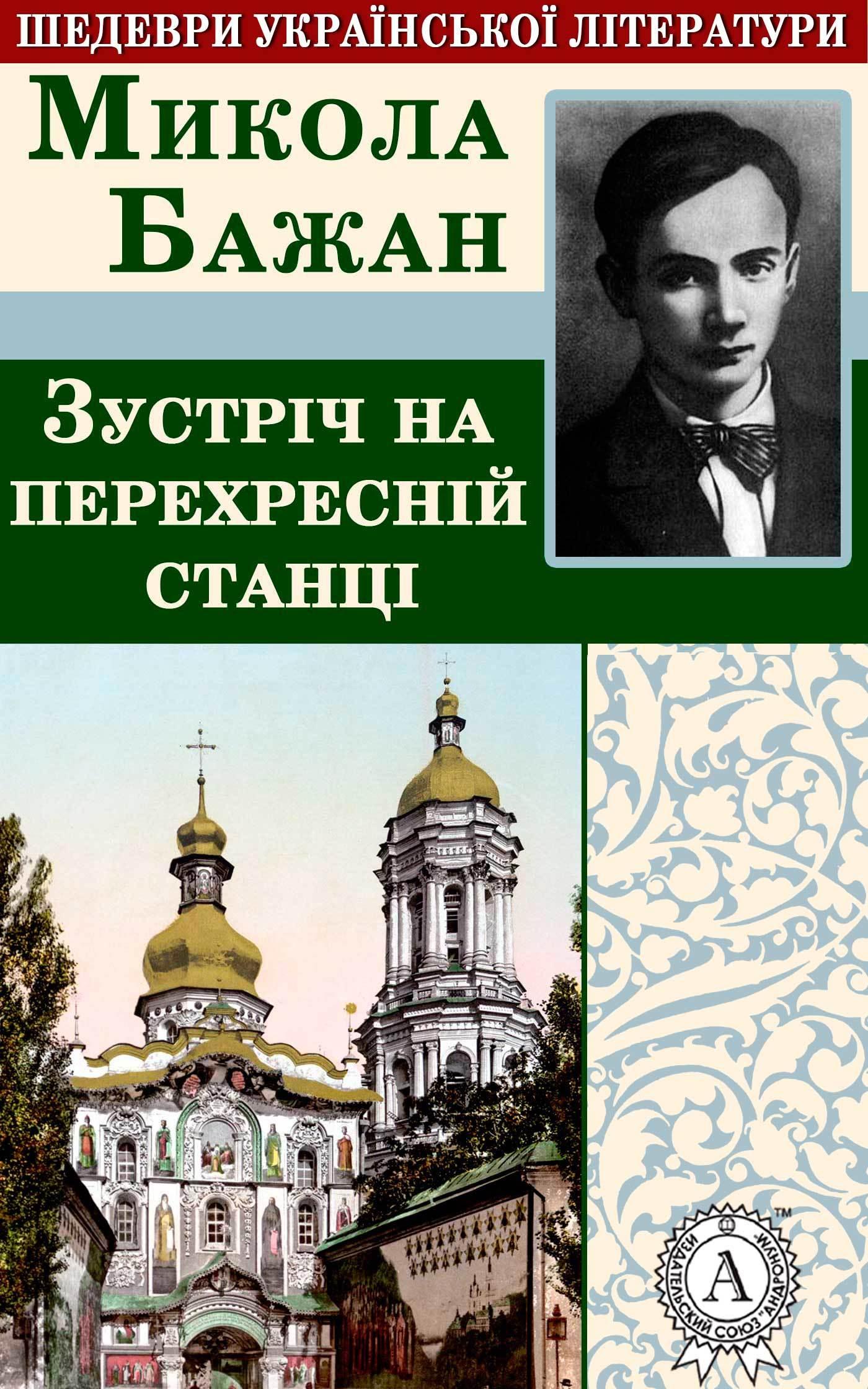 Микола Бажан бесплатно