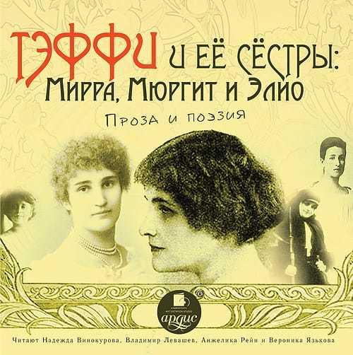 Надежда Тэффи Тэффи и её сёстры: Мирра, Мюргит и Элио субботина елена александровна фонетическая азбука