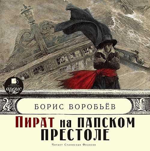 Борис Воробьев Пират на папском престоле