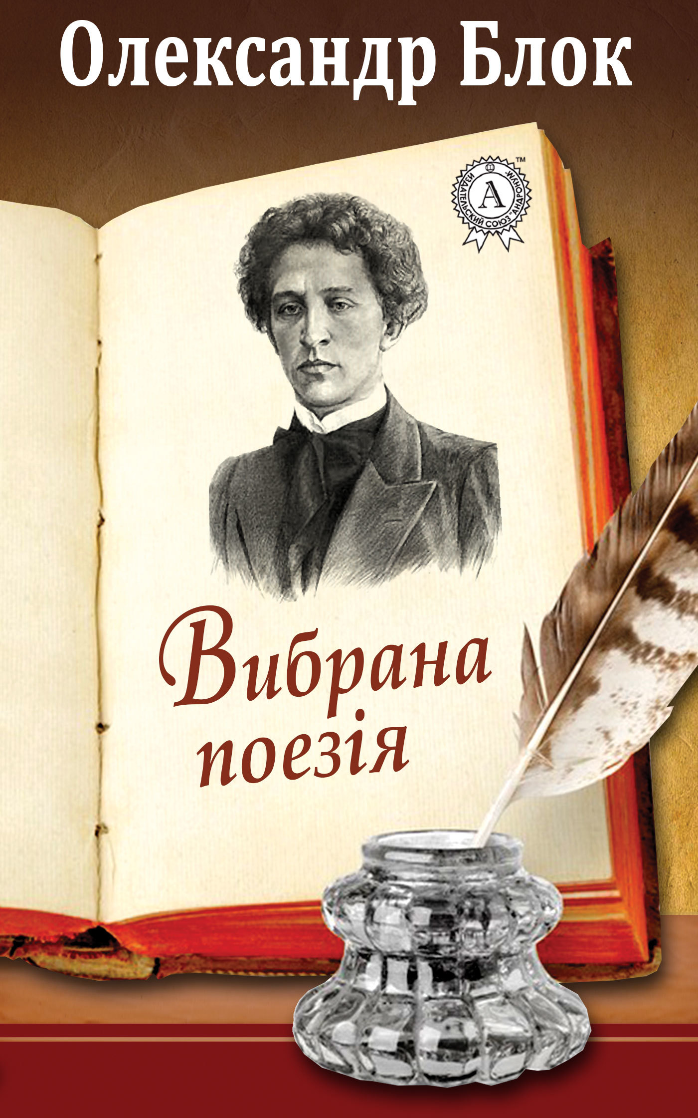 Обложка книги Вибрана поезія, автор Блок, Олександр