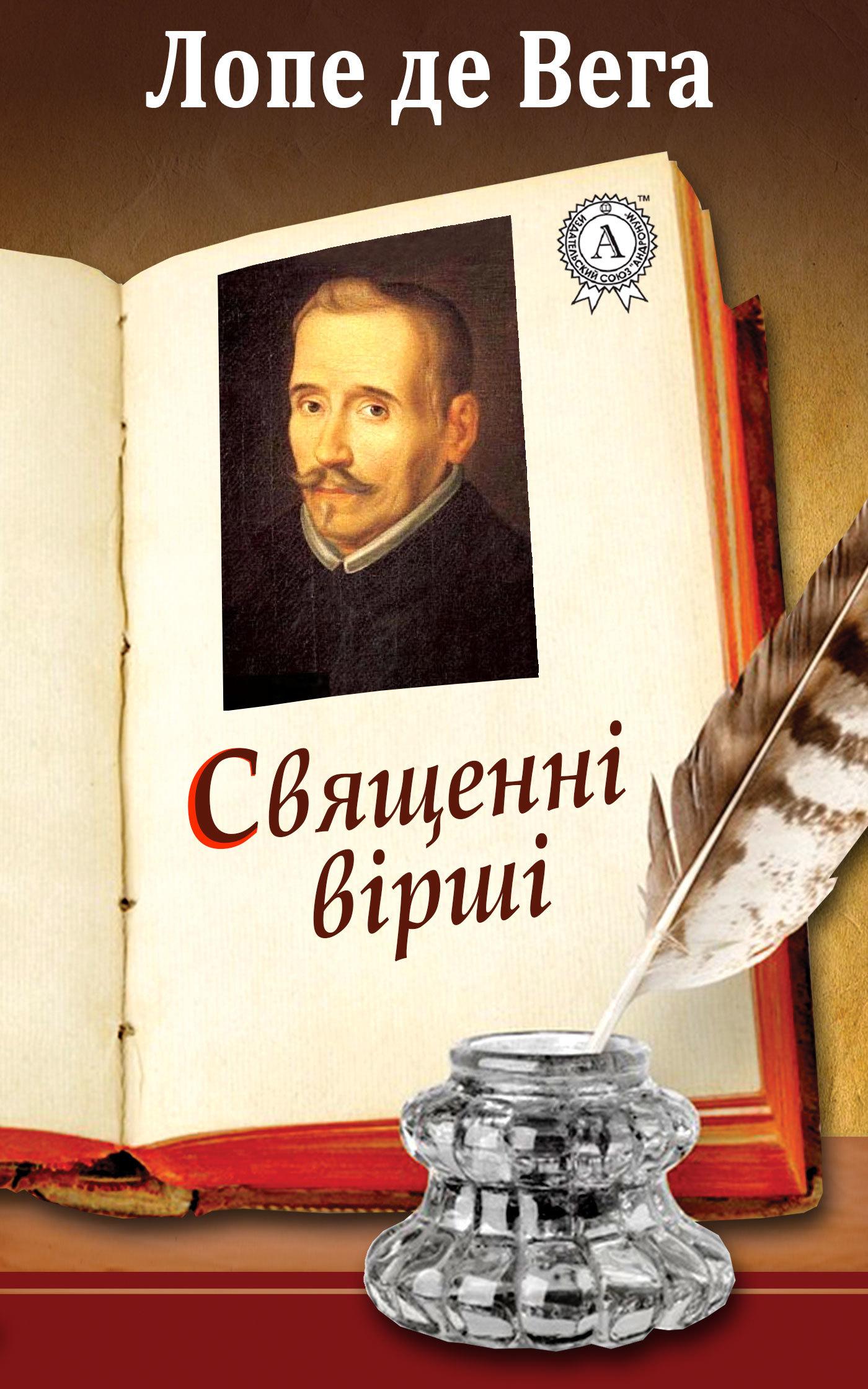 Лопе де Вега Священні вірші купить вторичку в подмосковье за 2 000000