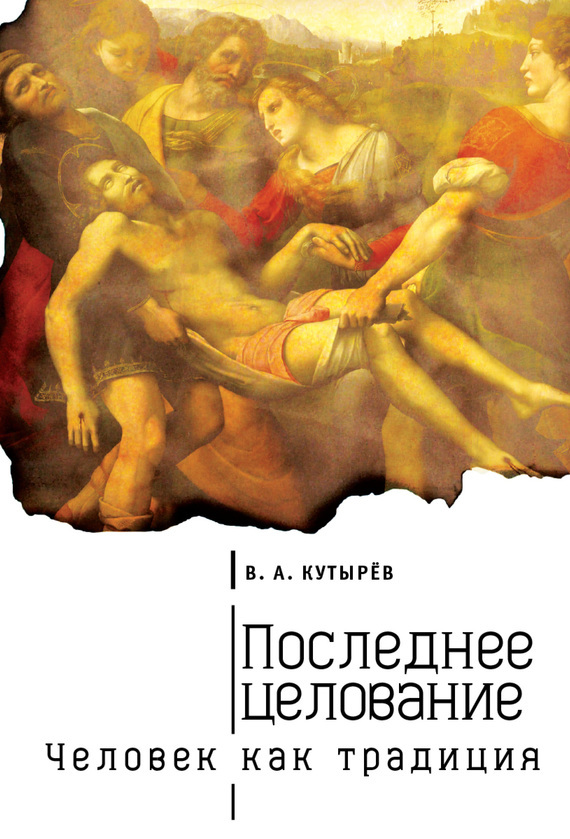 Владимир Кутырев бесплатно