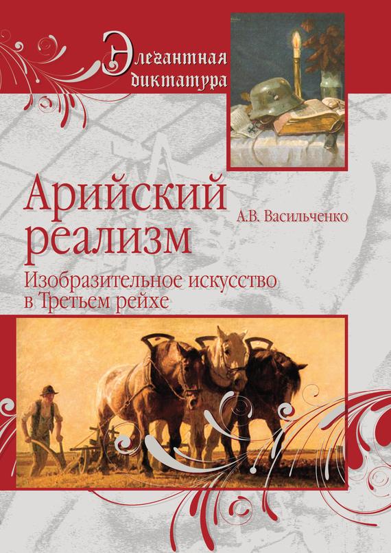 Андрей Васильченко бесплатно