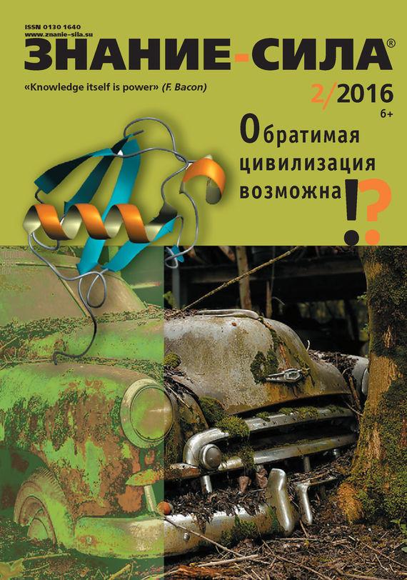 Отсутствует Журнал «Знание – сила» №02/2016 отсутствует журнал знание – сила 02 2014