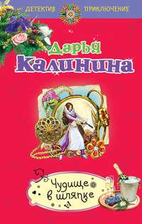 Калинина, Дарья  - Чудище в шляпке