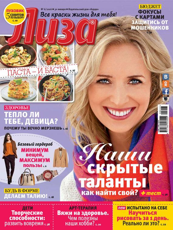ИД «Бурда» Журнал «Лиза» №06/2016 ид бурда маленькая диана 06 2017