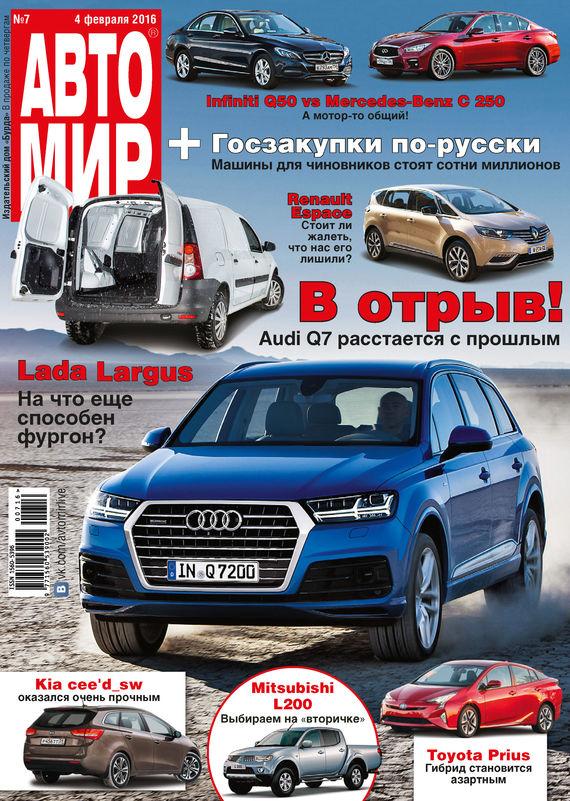 ИД «Бурда» АвтоМир №07/2016 отсутствует автомир 33 2017