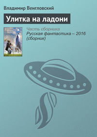 Венгловский, Владимир  - Улитка на ладони