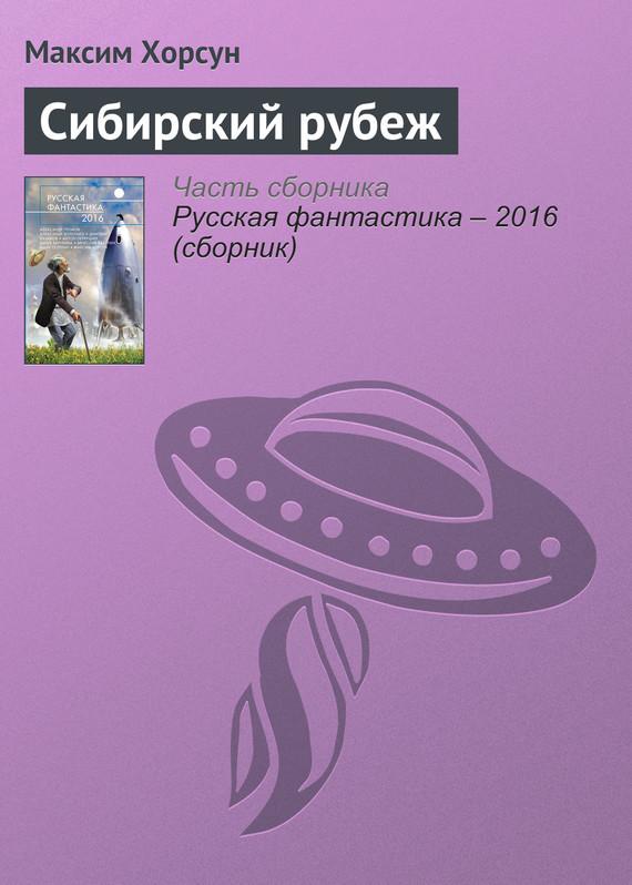 Скачать Сибирский рубеж бесплатно Максим Хорсун
