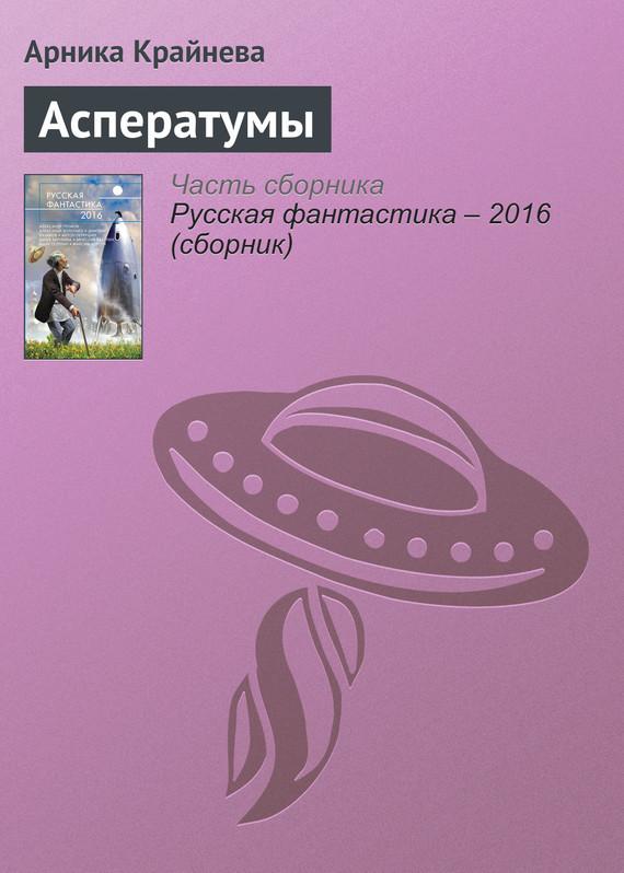 занимательное описание в книге Арника Крайнева