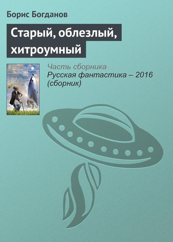 Борис Богданов бесплатно