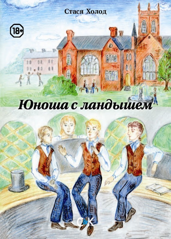 Стася Холод Юноша с ландышем (сборник) стася холод юноша с ландышем сборник
