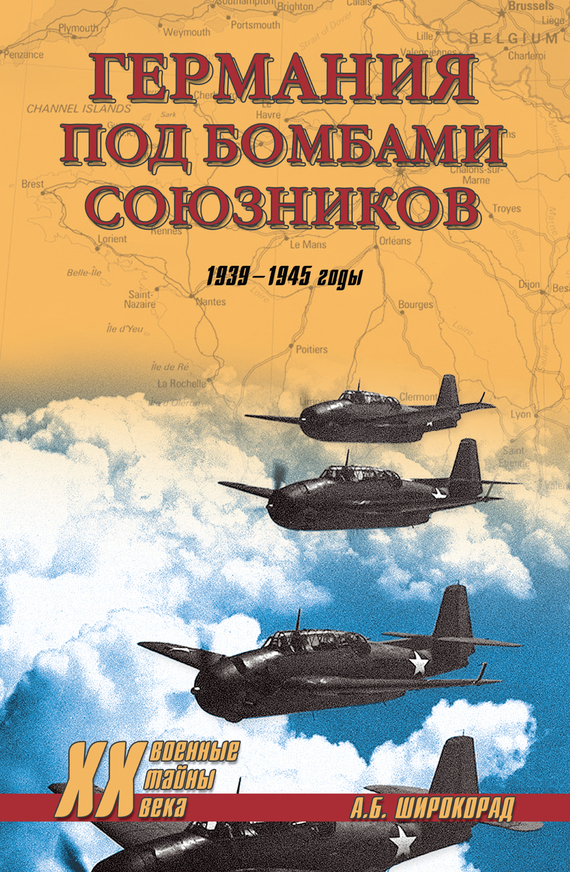 Александр Широкорад Германия под бомбами союзников. 1939–1945 гг.