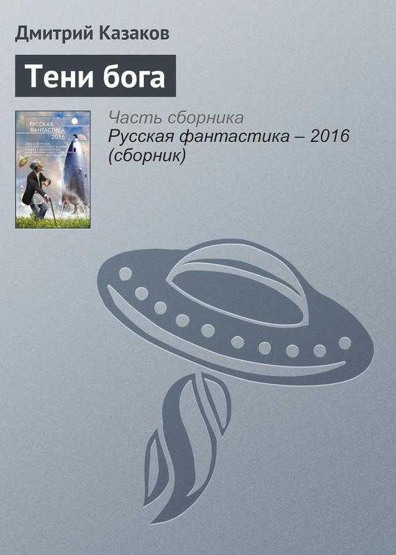Дмитрий Казаков Тени бога семен слепаков альбом 1