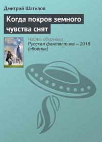 Шатилов, Дмитрий  - Когда покров земного чувства снят