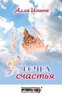 Иошпе, Алла  - Бочка счастья (сборник)
