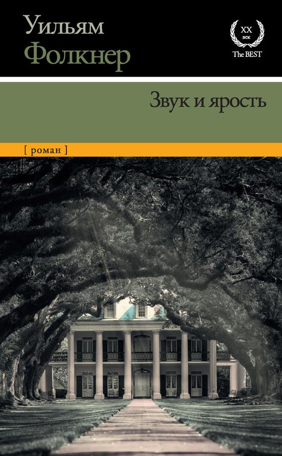 Уильям Фолкнер бесплатно