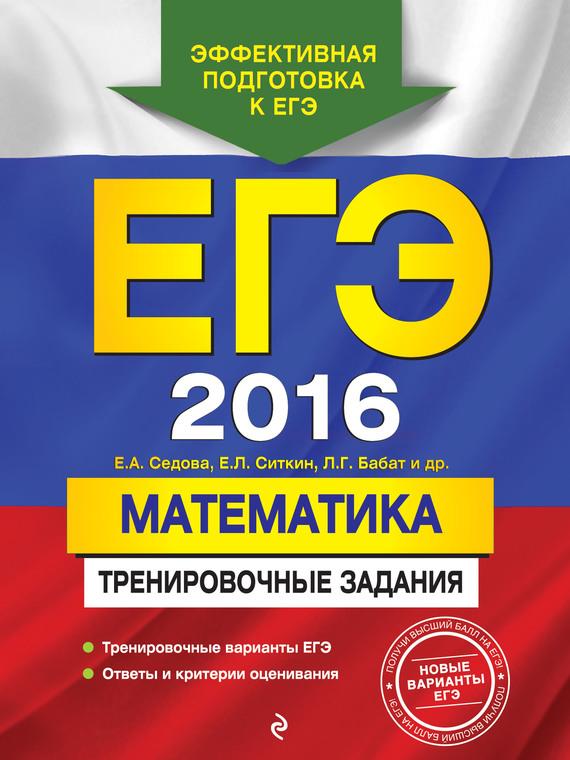 Е. А. Седова ЕГЭ 2016. Математика. Тренировочные задания е а седова егэ 2017 математика тренировочные задания