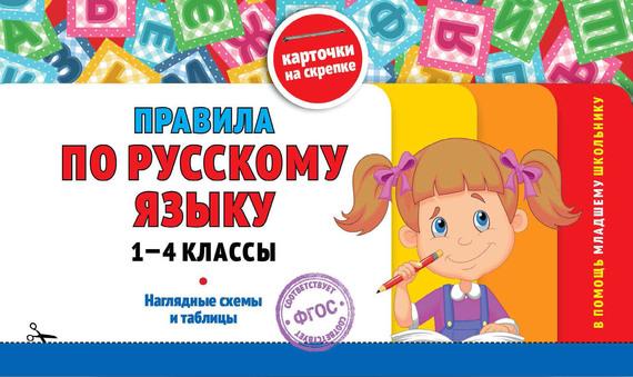 Отсутствует Правила по русскому языку: 1-4 классы