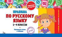 Отсутствует - Правила по русскому языку: 1-4 классы