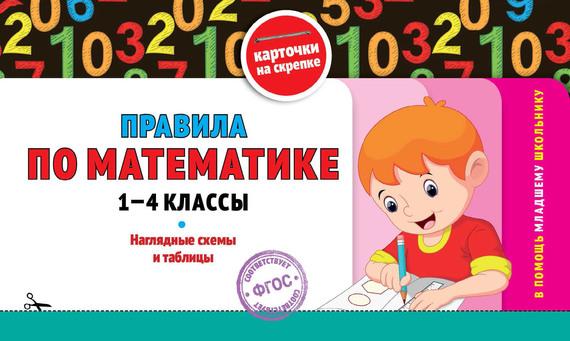 Отсутствует Правила по математике: 1-4 классы