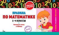 Отсутствует - Правила по математике: 1-4 классы