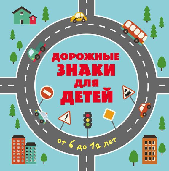 Отсутствует Дорожные знаки для детей от 6 до 12 лет фигурки игрушки лэм дорожные знаки
