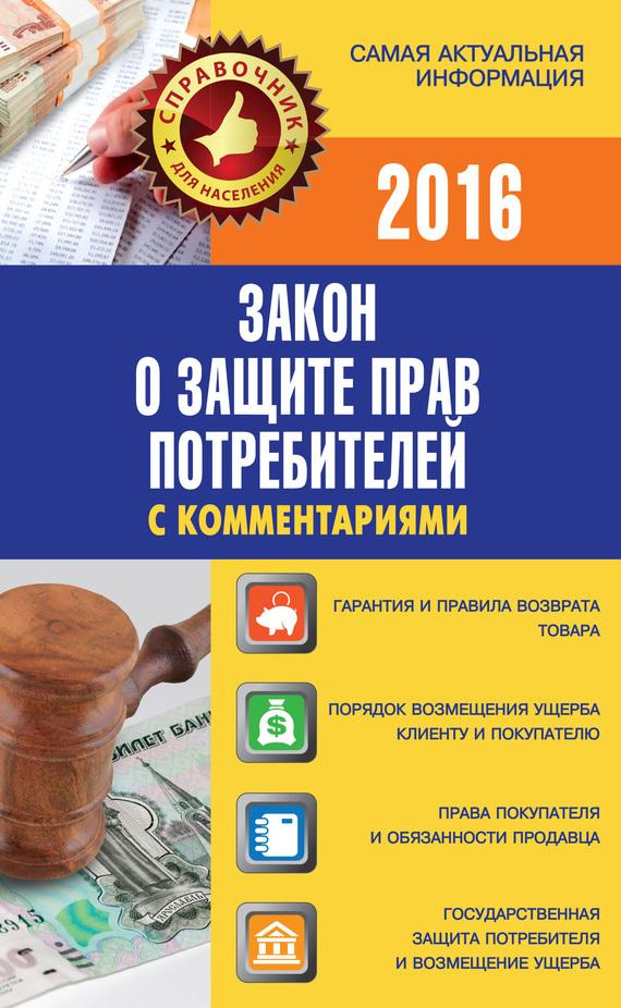 Отсутствует Закон о защите прав потребителей с комментариями