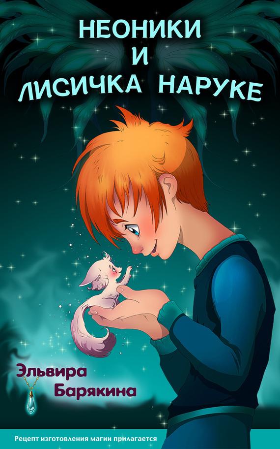 Эльвира Барякина - Неоники и лисичка Наруке. Книга 1