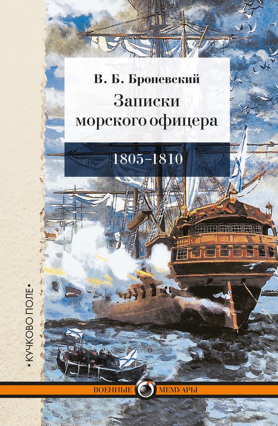 Владимир Броневский бесплатно