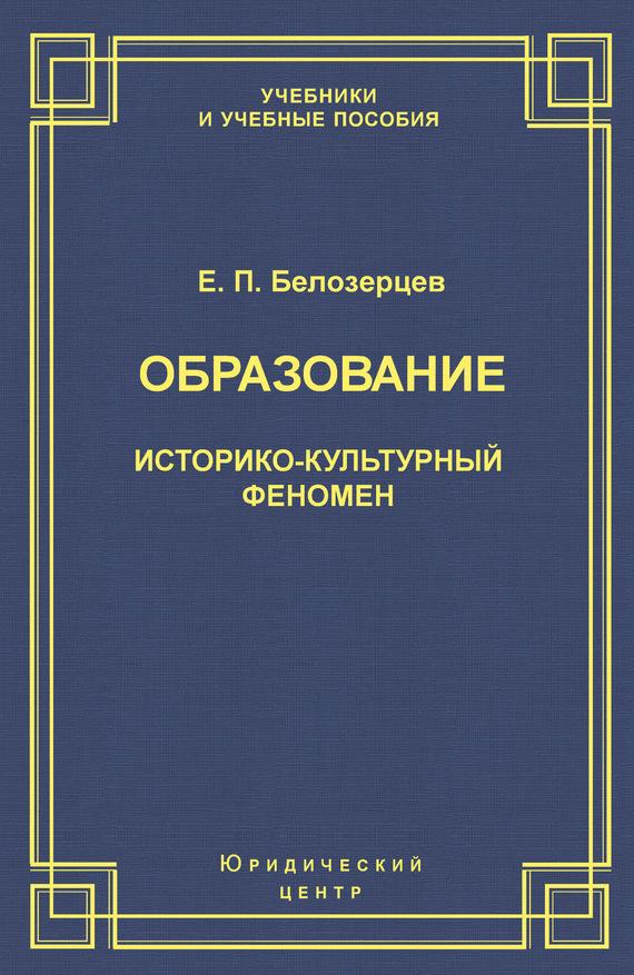 Евгений Белозерцев бесплатно