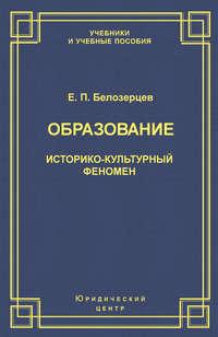 Белозерцев, Евгений  - Образование. Историко-культурный феномен