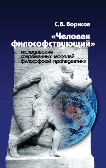 Сергей Борисов - «Человек философствующий». Исследование современных моделей философской пропедевтики